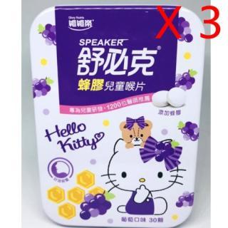3入特價組 【維維樂】限量版HELLO KITTY鐵盒裝~舒必克 蜂膠兒童喉片-葡萄口味