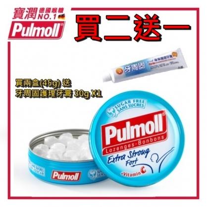 買2大45g送牙周固護理牙膏 30g X1~ 德國 Pulmoll 寶潤喉糖 ~超涼薄荷+維他命C 45g(無糖)