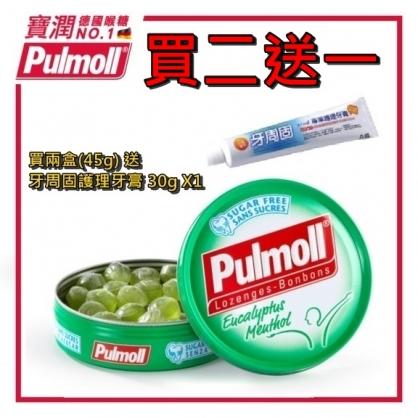 買2大45g送牙周固護理牙膏 30g X1~ 德國 Pulmoll 寶潤喉糖 ~尤加利薄荷45g(無糖)