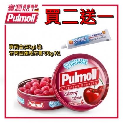 買2大45g送牙周固護理牙膏 30g X1~ 德國 Pulmoll 寶潤喉糖 ~ 櫻桃薄荷 45g(無糖)