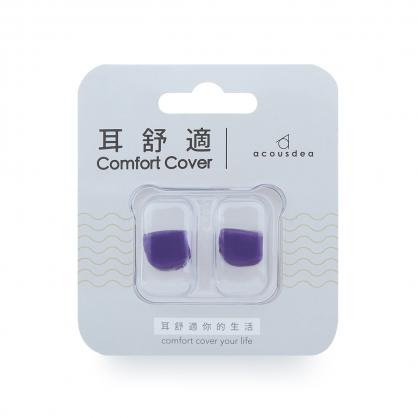 耳舒適耳塞(星空紫)游泳 三鐵 噪音 配戴不脹痛,耳舒適你的生活【2003742】