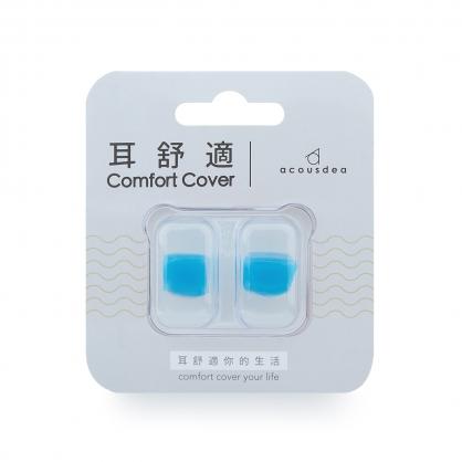 耳舒適耳塞(寶石藍)游泳 三鐵 噪音 配戴不脹痛,耳舒適你的生活
