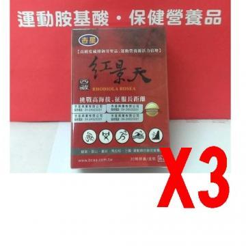 三盒特價組-杏星 西藏紅景天 添加刺五加 武嶺 高海拔 騎車 登山 游泳 重訓 鐵人 馬拉松 運動