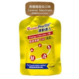 運動達人 Energy+ 涵氧能量果膠 焦糖瑪其朵口味 ~不含防腐劑全素可用