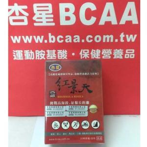 杏星 西藏 紅景天 添加刺五加 高海拔長距離 登山 玉山 游泳 馬拉松 騎車 鐵人 武嶺 塔塔加 可搭配 BCAA