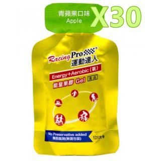 運動達人 Energy+ 涵氧能量果膠 (青蘋果口味)X30包~不含防腐劑全素可用