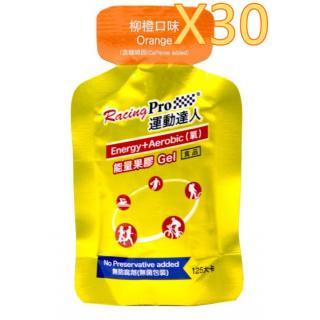 運動達人 Energy+ 涵氧能量果膠 (柳橙口味)X30包~不含防腐劑全素可用