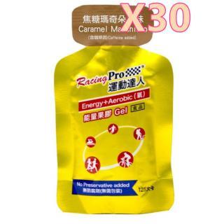 運動達人 Energy+ 涵氧能量果膠 焦糖瑪其朵口味X30包 ~不含防腐劑全素可用
