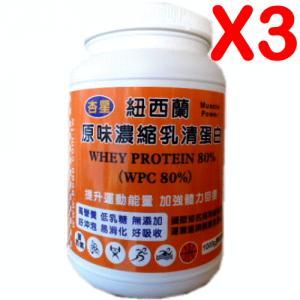 杏星乳清蛋白 原味 NZMP 紐西蘭 營養品(1KGX3瓶)