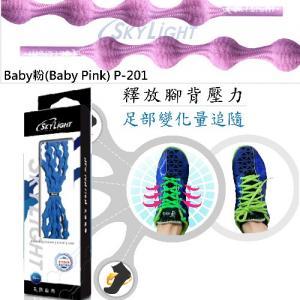 三鐵馬拉松成人鞋帶~SkyLight丸固鞋帶-懶人鞋帶-專利免綁-p201 淺粉80cm
