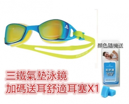 ABOVE Mars Air Plus+ 氣墊廣角泳鏡(黃藍)~ 加碼送 耳舒適耳塞X1