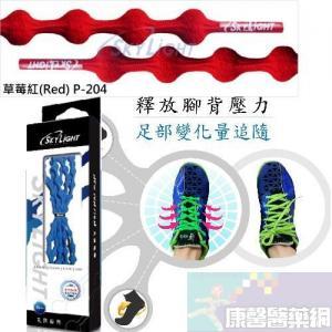兒童款鞋帶~SkyLight丸固鞋帶-懶人鞋帶-專利免綁-p204 草莓紅65cm