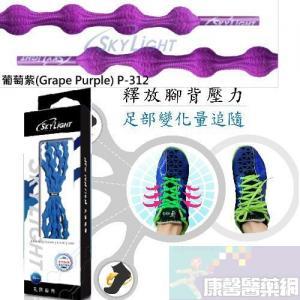 兒童款鞋帶~SkyLight丸固鞋帶-懶人鞋帶-專利免綁-p312 葡萄紫 65cm