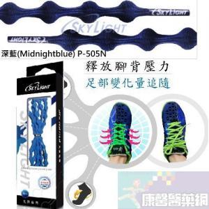 兒童款鞋帶~SkyLight丸固鞋帶-懶人鞋帶-專利免綁-p505N 深藍65cm