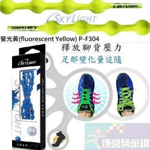 兒童款鞋帶~SkyLight丸固鞋帶-懶人鞋帶-專利免綁-F304 瑩光黃 65cm