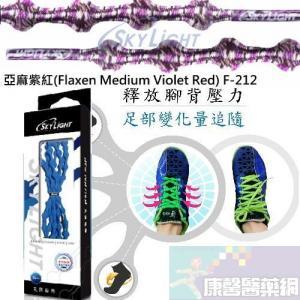 兒童款鞋帶~SkyLight丸固鞋帶-懶人鞋帶-專利免綁-F212 亞麻紫紅65cm