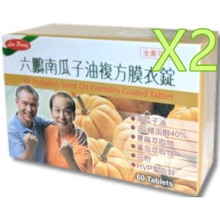 2盒特價組~六鵬 南瓜子油複方膜衣錠(60錠/盒)NEW