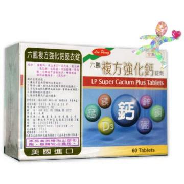 康馨-【六鵬】複方強化鈣60粒