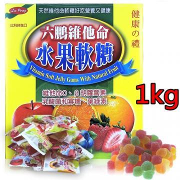 康馨-【六鵬】維他命水果軟糖1公斤~盒裝公司貨