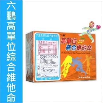 康馨-【六鵬】高單位綜合維他命軟膠囊