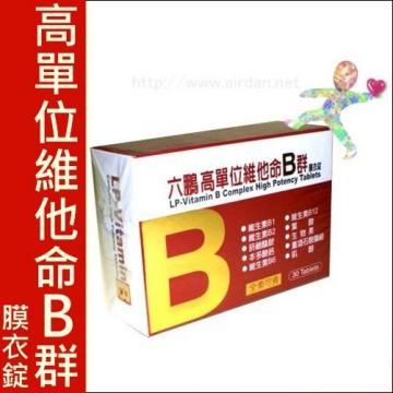 康馨-【六鵬】高單位維他命B群膜衣錠30錠