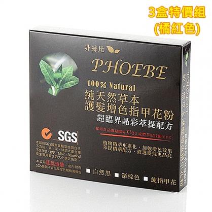 【ALLONE50】(3盒特價組) 非絲比 草本護髮增色指甲花粉 (橘紅色-純指甲花)~加碼送試用包x1