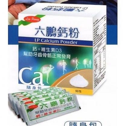 六鵬 鈣粉 鈣+維生素D3(50包/盒)