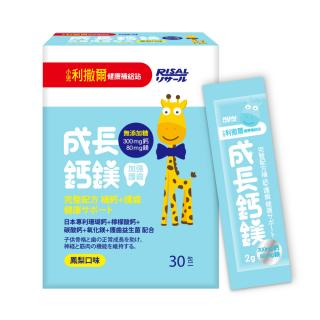小兒利撒爾 成長鈣鎂 加強護齒配方(30入)