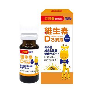 【189900017】小兒利撒爾 維生素D3滴液 15ml ◇MCT oil基底 天然無添加 增進鈣質好吸收 NEW
