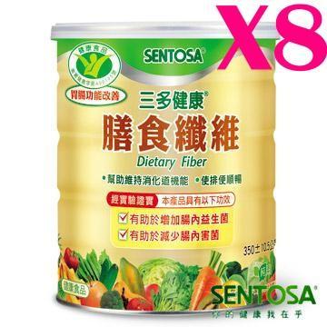 康馨-8罐特價組【三多sentosa】三多健康膳食纖維350g