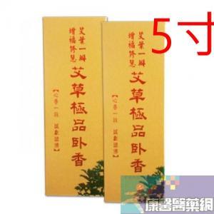 【艾草之家】艾草極品臥香(5寸)   150g/盒