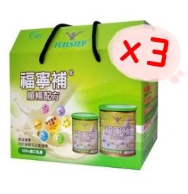 【ALLONE43】福寧補順暢配方禮盒組3大組(900公克+450公克+隨身包30gX5包)