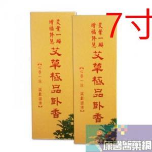 【艾草之家】艾草極品臥香(7寸)150g/盒
