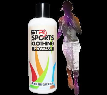 STR-PROWASH 運動機能衣物專用洗衣精【車衣褲、壓縮衣褲、機能衣、排汗衣】