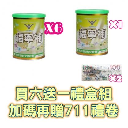 【ALLONE41】買6送1 ~ 福寧補450公克