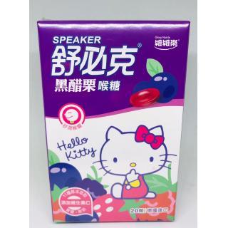 【維維樂】舒必克 KITTY 限定版 黑醋栗喉糖