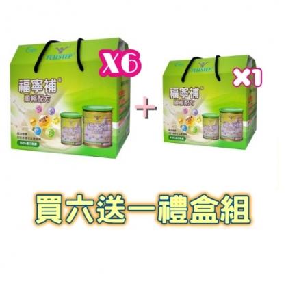 【A02】(買6送1) 福寧補 禮盒組 (900公克+450公克) x7組~送隨身包30gX20包 (吉泰藥品)