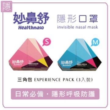 【妙鼻舒Healthnaso】三角包-過濾型隱形口罩(3入裝) -L號