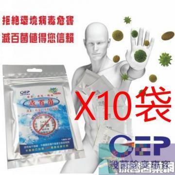 10袋特價組【2001843】滅百菌1wg(6入)二氧化氯 前驅物(成臻健康生技)