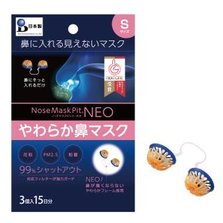 Nose Mask Pit NEO柔軟型隱形口罩 (3入裝/PM2.5對應)(S尺寸)