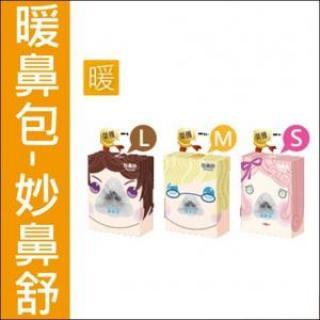 【妙鼻舒Warmnaso】暖鼻包-遠紅外線隱形口罩Warmnaso-透明包(1入裝)- M號