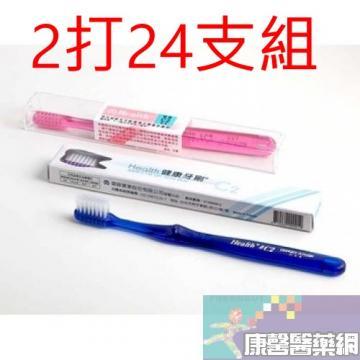 2打24支組-【雷峰牙刷】C2 健康貝式超軟毛牙刷(戴矯正器適用)