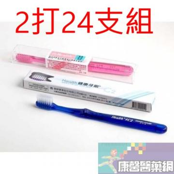 【ALLONE60】2打24支組-C2健康貝式超軟毛牙刷 (雷峰牙刷)