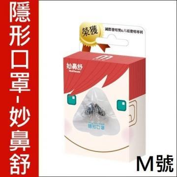7折促銷~【妙鼻舒Healthnaso】透明包-過濾型隱形口罩 (1入裝)- S號