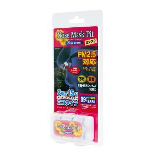 Nose Mask Pit Super隱形口罩3入經濟包(PM2.5對應/鼻水吸收加強型)(標準尺寸)