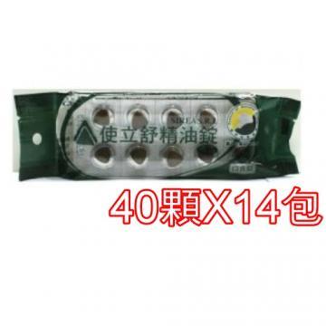 使立舒精油錠PTP鋁箔片(義大利原料)40顆/包 (10包送4包共560顆)