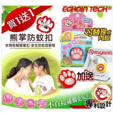 【Echain Tech】熊掌防蚊扣 X1入組 -贈可替換式內膽x1(共含2入內膽)