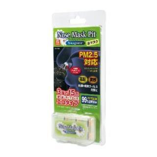Nose Mask Pit Super隱形口罩3入 經濟包(PM2.5對應/鼻水吸收加強型)(S尺寸)