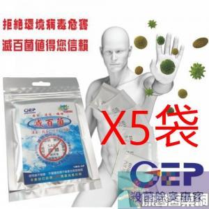 5袋特價組滅百菌-1wg(6入)二氧化氯 前驅物(成臻健康生技)【2001843】