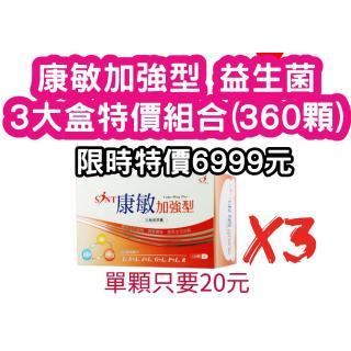 康敏加強型 益生菌3大盒特價組(360顆)只要6999元